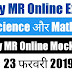 Navy MR Mock Test - 23 फरवरी 2019
