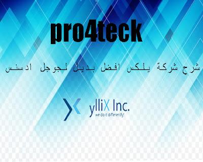 شرح كامل لموقع يلكس yllix media افضل بديل لجوجل ادسنس بالتفصيل مع اثبات الدفع