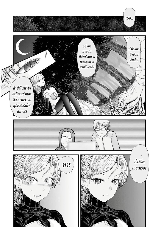 อ่านการ์ตูน Isekai Ojisan ตอนที่ 5 หน้าที่ 12