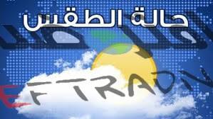 الطقس اليوم الاربعاء  الموافق 6/2/2019