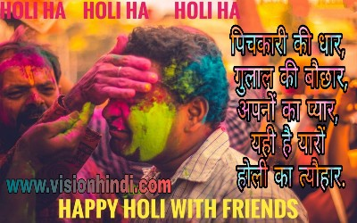 Happy Holi Images Shayri 2019