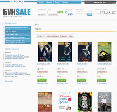 шаблон сайта книжного магазина