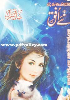 Naye Ufaq Digest January 2017