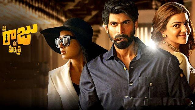 Nene Raju Nene Mantri Full Movie leaked Online