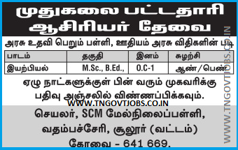 TN Govt Aided SCM Higher Secondary School Recruitment 2018 PG Assistant Post