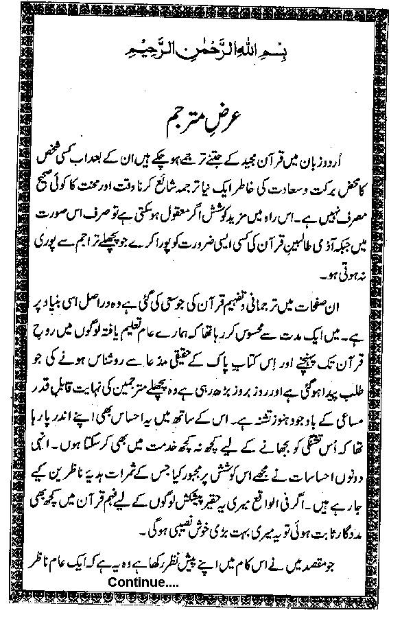 Translate Books in Urdu Pdf / Download Translate Books - The Library Pk