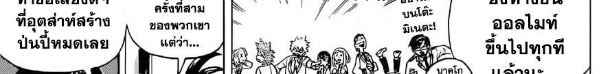 อ่านการ์ตูน Boku no Hero Academia ตอนที่ 241 หน้าที่ 29
