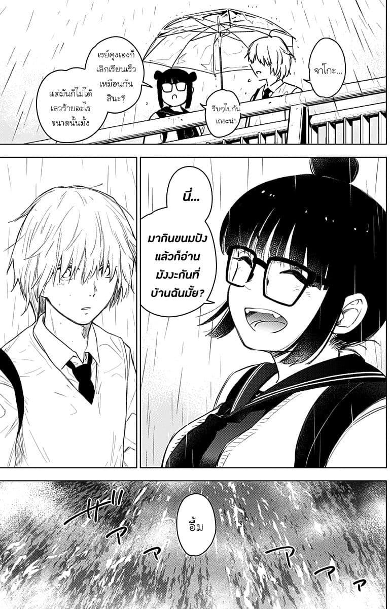 อ่านการ์ตูน Shounen no Abyss ตอนที่ 5 หน้าที่ 11