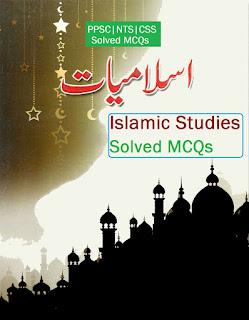 File: Solved PDF MCQs Islamic Studies Book.svg