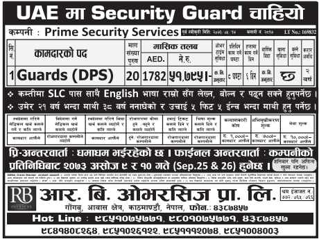 Free Visa Free Ticket, Jobs For Nepali In U.A.E. Salary -Rs.51,795/