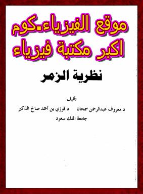 كتاب نظرية الزمر في الرياضيات pdf برابط مباشر-الفيزياء.كوم