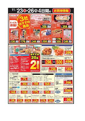 11/23(金)〜11/26(月) 4日間のお買得情報