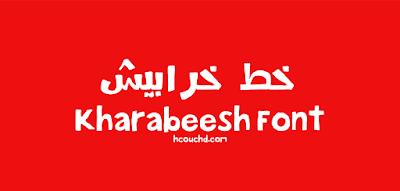 تحميل خط خرابيش Kharabeesh Font مجانا { خطوط }