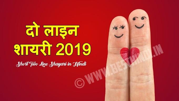 25+ Short Two Line Shayari in Hindi | दो लाइन शायरी 2019
