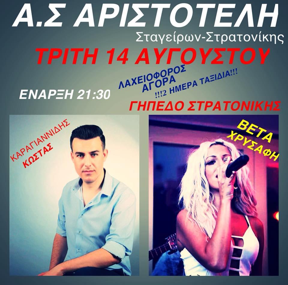 Αριστοτέλης Σταγείρων-Στρατονίκης - Μουσική Βραδιά!!!