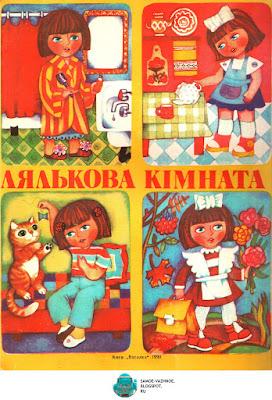 Кукольная комната из бумаги СССР. Бумажная кукла СССР двигаются руки бантик, ребёнок, малыш, маледенец, кот, кошка, самовар, Лялькова кiмната. Лялькова кiмната Веселка СССР 1990 Кукольная комната бумажная кукла книжка-панорамка.