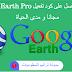 سارع و أحصل على كود تفعيل Google Earth Pro مجانا و مدى الحياة.