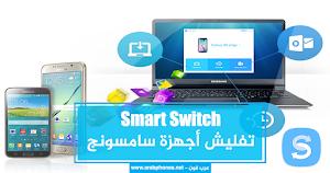 شرح برنامج Smart Switch لتفليش وتحديث أجهزة سامسونج