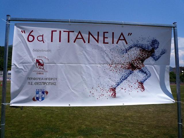 """Ηγουμενίτσα: Με απόλυτη επιτυχία οι αγώνες στίβου """"6α ΓΙΤΑΝΕΙΑ"""" - Δείτε αναλυτικά τα αποτελέσματα"""