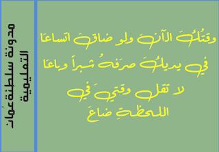 كلمات : وقتُكَ الآنَ ولو ضاقَ اتساعَا - عمانتيل #رمضان