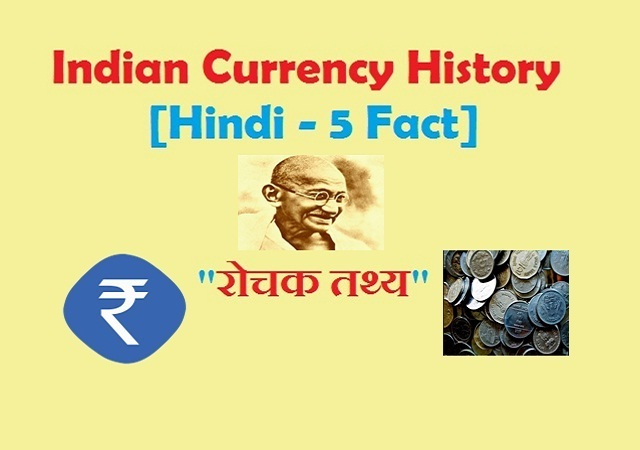 indian-currency-history-fact-in-hindi