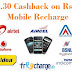Get Rs.30 Cashback on Mobile Recharge of Rs.50