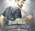Mannar Vagaiyara 2018 Tamil Movie Watch Online