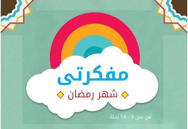 مفكرتي لشهر رمضان المبارك خاصة بالأطفال