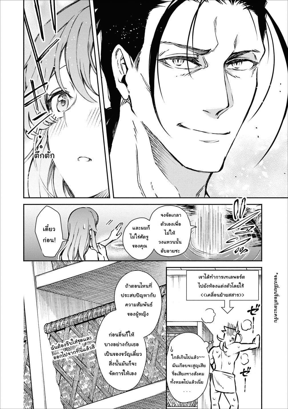 อ่านการ์ตูน Maousama Retry! ตอนที่ 16 หน้าที่ 24