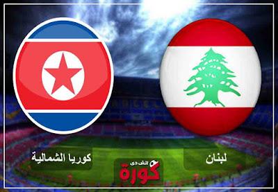 مشاهدة مباراة لبنان وكوريا الشمالية بث مباشر اليوم