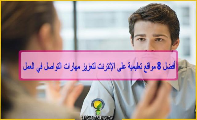 مواقع تعليمية على الإنترنت