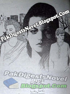 Kharra Badal (Afsana) By Aimal Raza / Download & Read Online