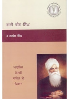 http://www.sikhbookclub.com/books/bhai-vir-singh-books-english/1656/85