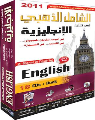 أسطوانة الشامل الذهبي في تعليم اللغة الإنجليزية