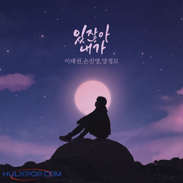 Lee Tae Kwon, Son Jin Young & Yang Jung Mo – If.. I.. – Single