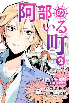 [Manga] 阿部のいる町 第01-02巻 [Abe no Iru Machi Vol 01-02] Raw Download