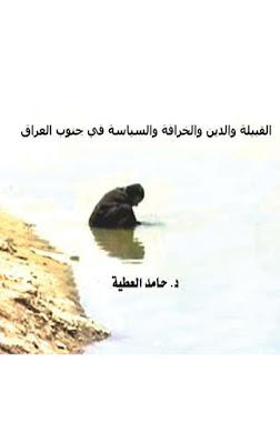 القبيلة والدين والخرافة والسياسة في جنوب العراق - حامد عطية
