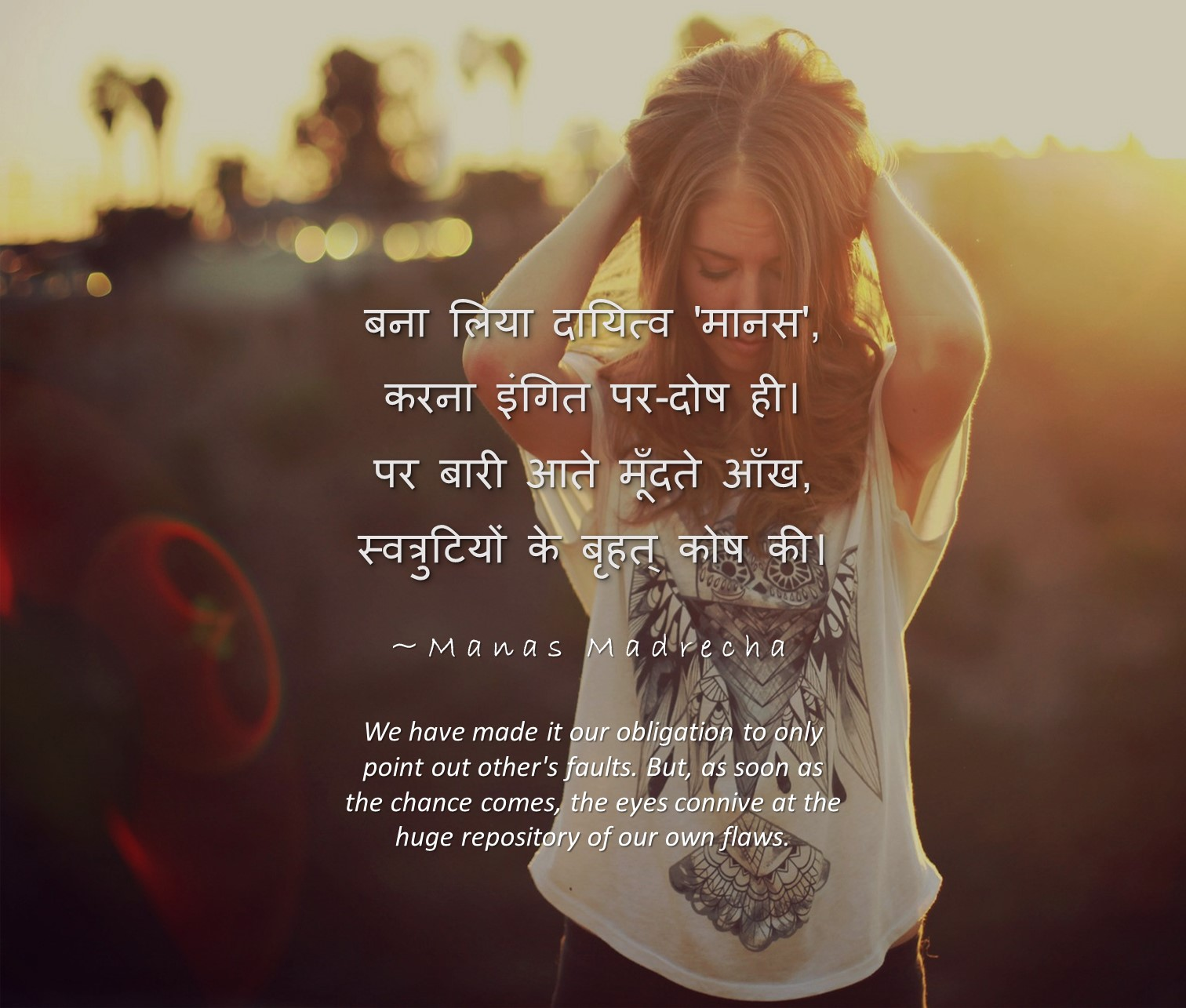 First talk about your self - Hindi Poem | Manas Madrecha