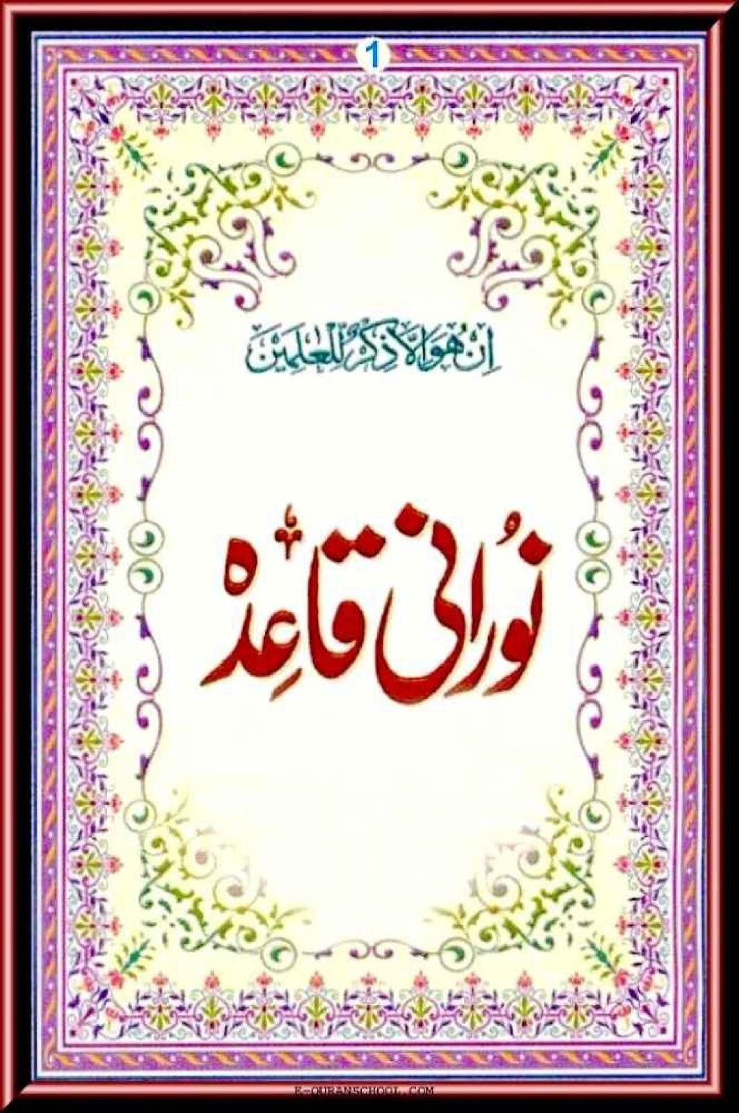Lessons In Islam Noorani Qaida
