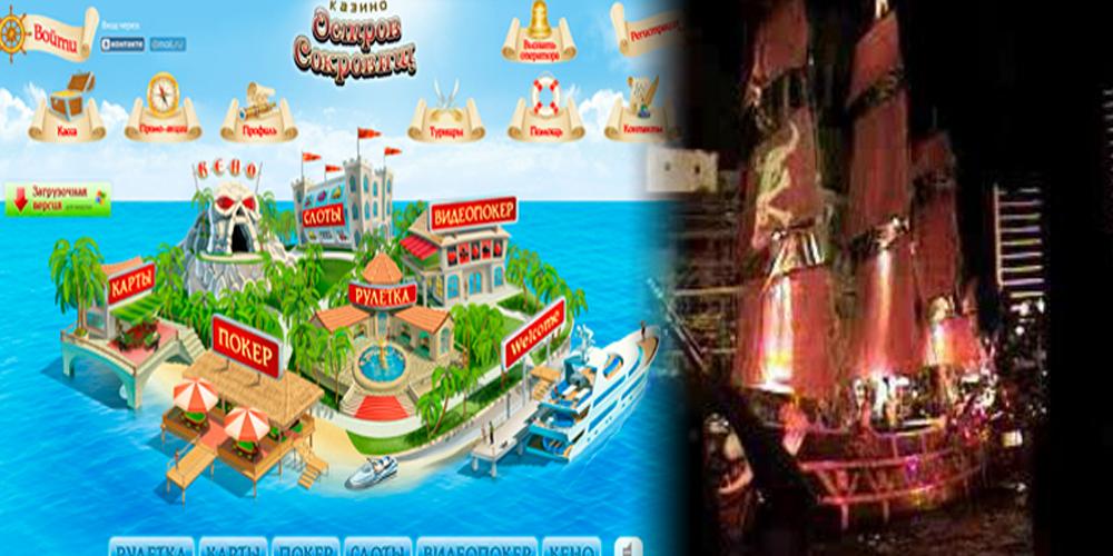 Остров сокровищ казино гомель фотографии девушка в казино