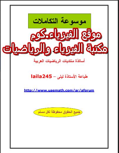 موسوعة التكاملات  العربية