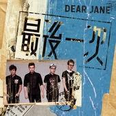 Dear Jane Jeui Hau Yat Chi 最後一次 Chinese Hanyu Pinyin Lyrics