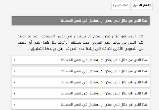 إضافة قسم أسئلة شائعة لمدونة بلوجر بشكل رائع