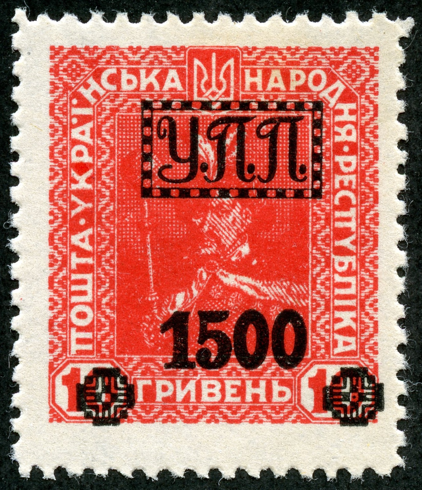1923 Ukrainian Government In Exile Stamps