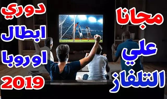 حصريا مشاهدة دوري ابطال اوروبا 2019 علي التلفاز مجانا | تردد قنوات beoutQ