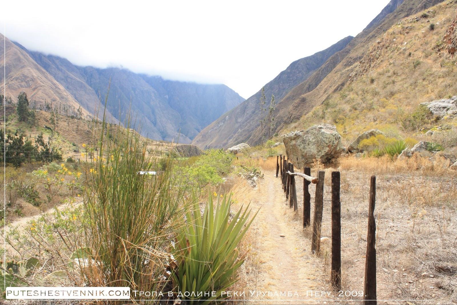 Тропа и ограда в долине в Перу