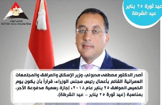 الحكومة المصرية - الخميس 25 يناير 2018 اجازة رسمية مدفوعة الاجر لجميع الموظفين بالوزارات والهيئات الحكومية
