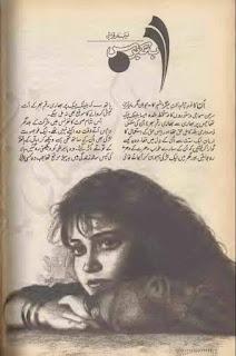 Ab ke baras by Naseem Sehar Qureshi Online Reading