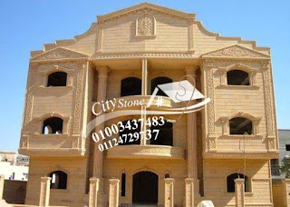 حجر، هاشمى، هيصم، واجهات، حجر، هاشمى، 01003437483
