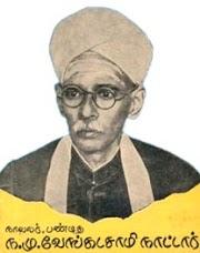 ந.மு.வேங்கடசாமி நாட்டார்